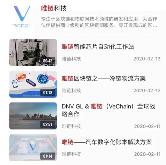 vechain yangshipin